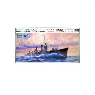 Yukikaze - completion 1940