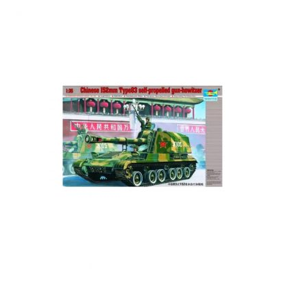 Chinese 152mm Type 83 self-propelled gun-howitzer