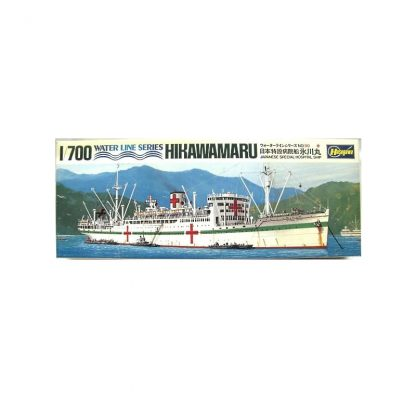 Hikawamaru - Japanese Special Hospital Ship
