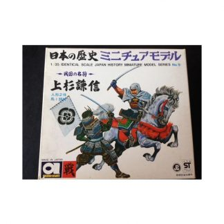 Japan History Miniature Model Series - 9